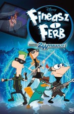 Финес равным образом Ферб: Покорение второго измерения / Phineas and Ferb the Movie: Across the 0nd Dimension (2011)