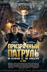 Постер к фильму Призрачный патруль