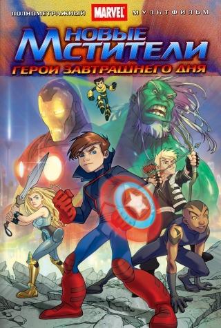 Новые мстители герои завтрашнего дня