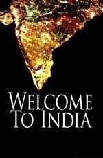 Добро пожаловать в Индию