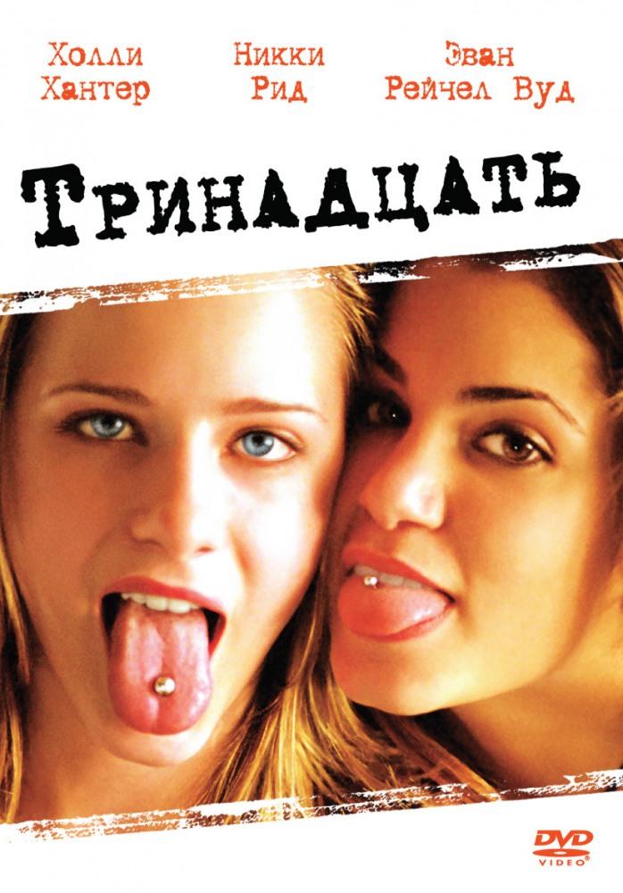 русскую девочку ебут смотреть онлайн