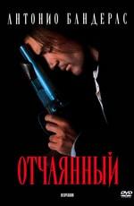 Отчаянный / Desperado (1995)
