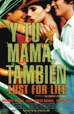 Постер к фильму И твою маму тоже