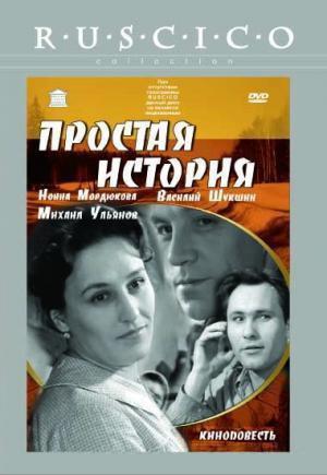 Простая История Торрент Фильм 1960