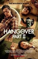Мальчишник 2: Из Вегаса в Бангкок / The Hangover Part II (2011)