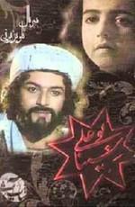 Абу возвышенный сын Сина / Bu-Ali Sina (1987)