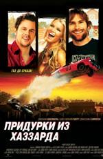 Постер к фильму Придурки из Хаззарда