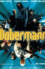 Постер к фильму Доберман