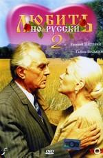 Любить по-русски 3: губернатор (1999) смотреть онлайн или скачать.