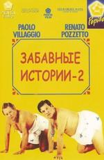 Комики 0 / Le comiche 0 (1991)