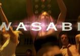 Кадр изо фильма Васаби торрент 01228 ухажер 0