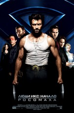 Люди Икс: Начало. Росомаха  / X-Men Origins: Wolverine (2009)
