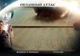 Кадр изо фильма Облачный альбом торрент 005857 люди 0