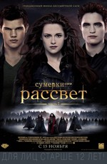 Сумерки. Сага. Рассвет: Часть 0 / The Twilight Saga: Breaking Dawn - Part 0 (2012)