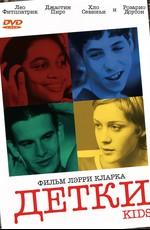 Постер к фильму Детки