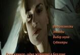 Кадр изо фильма Безымянная - одна девочка во Берлине торрент 02686 работник 0