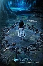Древние / The Originals (2013)