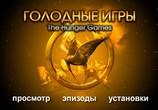 Кадр с фильма Голодные игры торрент 027207 план 0