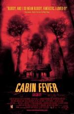 Лихорадка / Cabin Fever (2003)