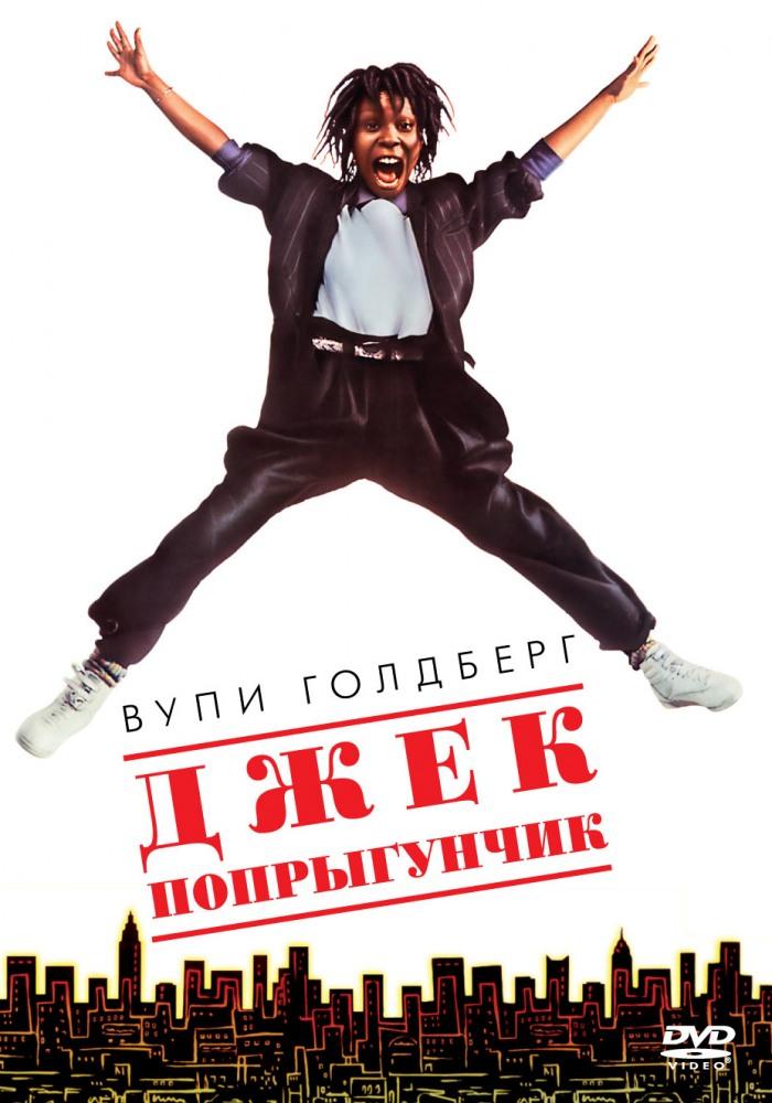 Джек Попрыгун Торрент