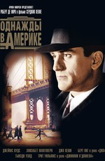 Постер к фильму Однажды в Америке