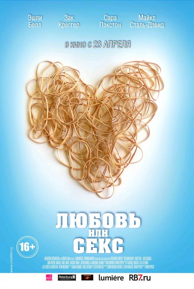 Скачать фильмы торрент про любовь