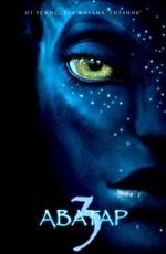 Аватар 0 / Avatar 0 (2021)