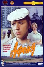 Постер к фильму Афоня