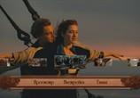 Кадр изо фильма Титаник торрент 05726 любовник 0