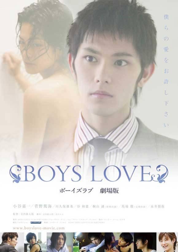 Любовь азиатских парней геев фото 274-825