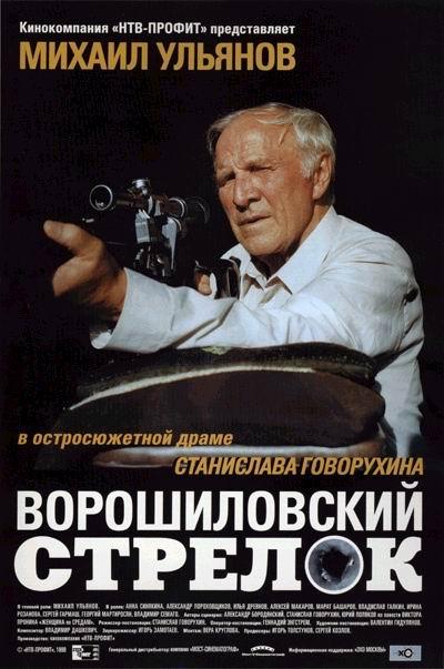 Кинофильм ави ворошиловский стрелок