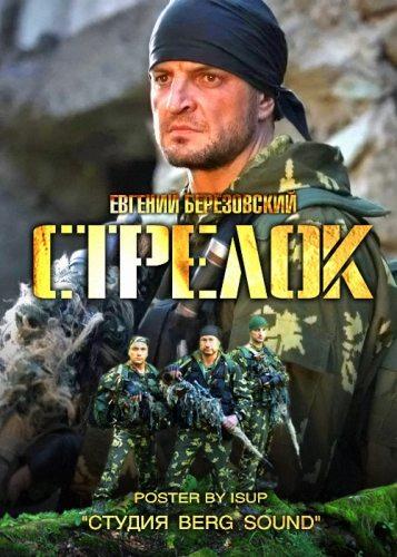 Ворошиловский стрелок (1999) скачать торрентом фильм бесплатно.