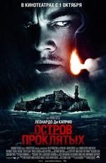 Постер к фильму Остров проклятых