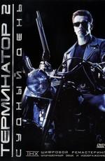 Терминатор 0: судный дата / Terminator 0: Judgment Day (1991)