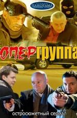 Постер к фильму Опергруппа