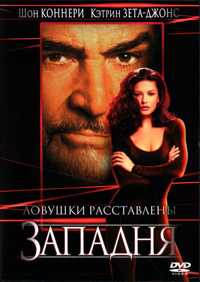 Западня (1999) смотреть онлайн или скачать фильм через ...