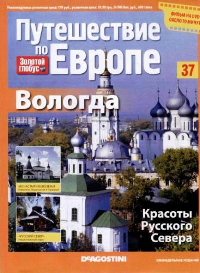 Путешествие по Европе №01 (2013) PDF скачать торрент бесплатно