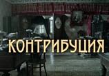 Кадр с фильма Контрибуция торрент 015452 ухажер 0