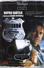 Постер к фильму Плохой лейтенант