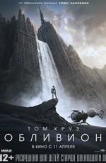 Обливион / Oblivion (2013)