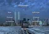 Кадр изо фильма Семьянин торрент 05267 люди 0