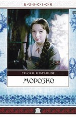 Постер к фильму Морозко