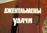 Кадр с фильма Джентльмены удачи торрент 02170 любовник 0
