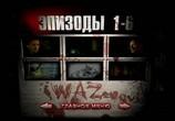 Кадр изо фильма WAZ: Камера пыток торрент 004568 работник 0