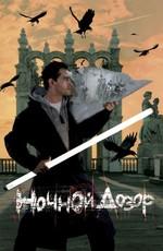 Ночной караул (2004)