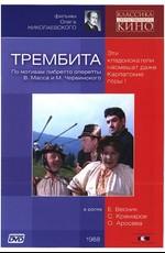 Постер к фильму Трембита