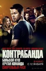 Контрабанда / Contraband (2012)