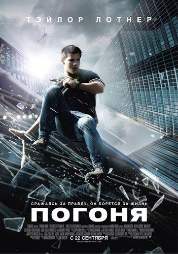 Погоня (2011) (Abduction)