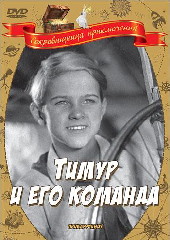 Тимур И Его Коммандос Торрент