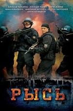 Постер к фильму Рысь